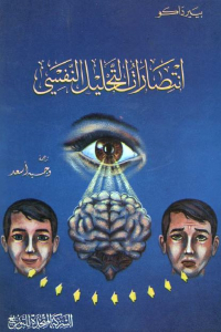 7d30c 2119 1 - تحميل كتاب انتصارات التحليل النفسي pdf لـ بيير داكو