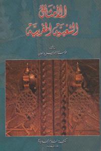 82225 2215 - تحميل كتاب الأمثال الشعبية المغربية pdf لـ إدريس دادون