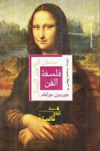 83dd2 2158 1 - تحميل كتاب فلسفة الفن - مدخل إلى علم الجمال pdf لـ جوردون جراهام