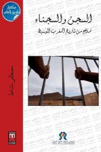8686b 2246 - تحميل كتاب السجن والسجناء - نماذج من تاريخ المغرب الوسيط pdf لـ مصطفى نشاط