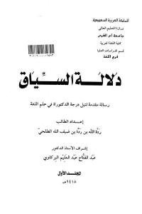 86af5 2137 1 - تحميل كتاب دلالة السياق - رسالة دكتوراة pdf لـ ردة الله بن ردة بن ضيف الله الطلحي