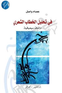 89a99 2251 - تحميل كتاب في تحليل الخطاب الشعري - دراسات سيميائية pdf لـ عصام واصل