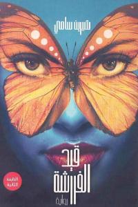 8fd9e 2167 1 - تحميل كتاب قيد الفراشة - رواية pdf لـ شيرين سامي