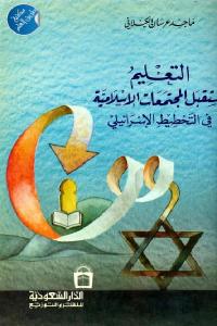 906b1 2532 - تحميل كتاب التعليم ومستقبل المجتمعات الإسلامية في التخطيط الإسرائيلي pdf لـ ماجد عرسان الكيلاني