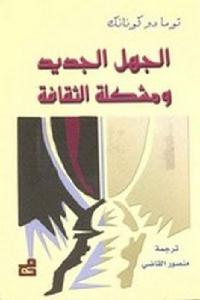 9194d 2080 1 - تحميل كتاب الجهل الجديد ومشكلة الثقافة pdf لـ تومادو كونانك
