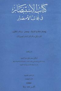 934c5 2235 - تحميل كتاب الاستبصار في عجائب الأمصار pdf لـ كاتب مراكشي من كتاب القرن السادس الهجري (12 م)