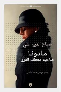 96556 2179 1 - تحميل كتاب مادونا صاحبة معطف الفرو - رواية pdf لـ صباح الدين علي