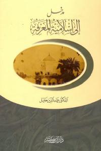 971b7 2184 1 - تحميل كتاب مدخل إلى إسلامية المعرفة pdf لـ الدكتور عماد الدين خليل