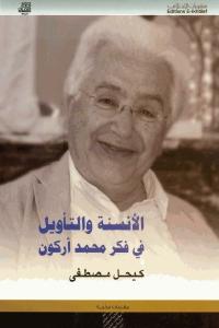 9d45f 2072 1 - تحميل كتاب الأنسنة والتأويل في فكر محمد أركون pdf لـ كيحل مصطفى