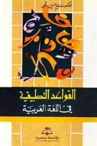 a1fbb 2544 - تحميل كتاب القواعد التطبيقية في اللغة العربية pdf لـ الدكتور نديم حسين دعكور