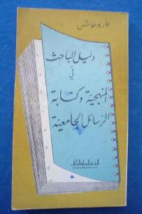a724a 2248 - تحميل كتاب دليل الباحث في المنهجية وكتابة الرسائل الجامعية pdf لـ عمار بوحوش