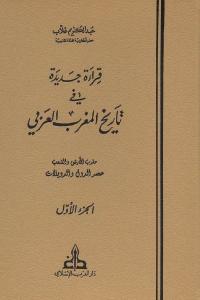 a79b0 2233 - تحميل كتاب قراءة جديدة في تاريخ المغرب العربي (ثلاثة أجزاء) pdf لـ عبد الكريم غلاب