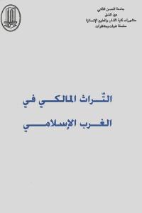 b2a47 2216 - تحميل كتاب التراث المالكي في الغرب الإسلامي pdf