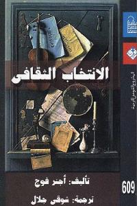 b4ac9 2069 1 - تحميل كتاب الانتخاب الثقافي pdf لـ أجنر فوج