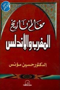 b6b9f 2579 - تحميل كتاب معالم تاريخ المغرب والأندلس pdf لـ الدكتور حسين مؤنس