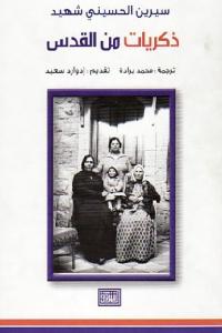 b9475 2140 1 - تحميل كتاب ذكريات من القدس pdf لـ سيرين الحسيني شهيد