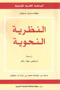 ba9cd 2114 1 - تحميل كتاب النظرية النحوية pdf لـ جيفري بوول