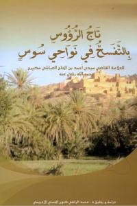bc935 2556 - تحميل كتاب تاج الرؤوس بالتفسح في نواحي سوس pdf لـ أحمد بن الحاج العياشي سكيرج