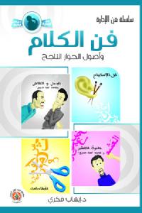 bdbe3 2159 1 - تحميل كتاب فن الكلام وأصول الحوار الناجح pdf لـ د.إيهاب فكري