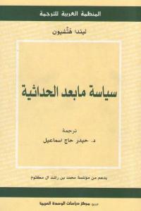 be499 2150 1 - تحميل كتاب سياسة ما بعد الحداثية pdf لـ ليندا هتشيون