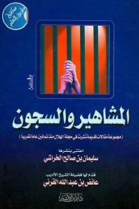 c1fcc 2547 - تحميل كتاب المشاهير والسجون pdf لـ سليمان بن صالح الخراشي