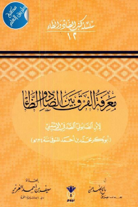 c449a 2581 - تحميل كتاب معرفة الفرق بين الضاد والظاء pdf لـ ابن الصابوني الصدفي الإشبيلي (ت 634 هـ)