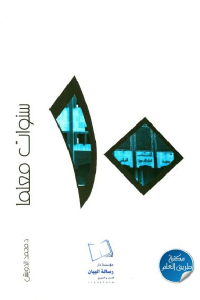 c567f 2572 - تحميل كتاب 10 سنوات معلما pdf لـ د. محمد الدويش