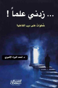 c60cc 2142 1 - تحميل كتاب زدني علما ! - خطوات على درب الفاعلية pdf لـ د.حمد البراء الأميري