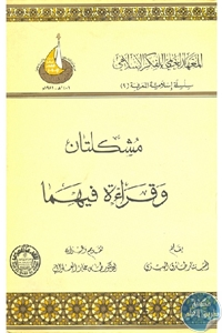 cb79c 2187 - تحميل كتاب مشكلتان وقراءة فيهما pdf لـ المستشار طارق البشري