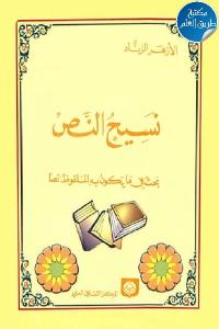cbd4d 2196 1 1 - تحميل كتاب نسيج النص بحث فيما يكون به الملفوظ نصا pdf لـ الأزهر الزناد