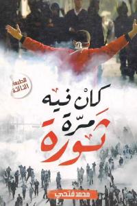 ccc1a 2169 1 - تحميل كتاب كان فيه مرة ثورة pdf لـ محمد فتحي
