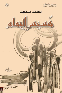 d1de4 2198 1 - تحميل كتاب هسيس اليمام - رواية pdf لـ سعد سعيد