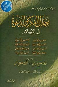 d68f6 2523 - تحميل كتاب رجال الفكر والدعوة في الإسلام (جزئين) pdf لـ أبو الحسن الندوي