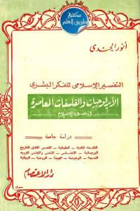 d8c7b 2528 - تحميل كتاب الأيديولوجيات والفلسفات المعاصرة في ضوء الإسلام pdf لـ أنور الجندي