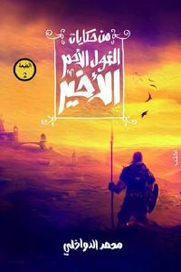 da412 2189 1 - تحميل كتاب من حكايات الغول الأحمر الأخير- رواية pdf لـ محمد الدواخلي