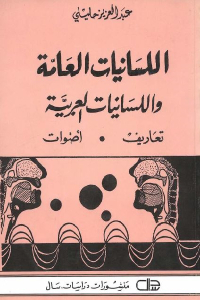 e1214 2220 - تحميل كتاب اللسانيات العامة واللسانيات العربية : تعريف، أصوات pdf لـ عبد العزيز حليلي