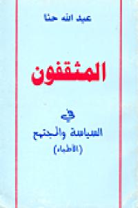 e5810 2099 1 - تحميل كتاب المثقفون في السياسة والمجتمع ( الأطباء ) pdf لـ عبد الله حنا