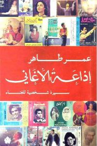 e8aab 2058 1 - تحميل كتاب إذاعة الأغاني - سيرة شخصية للغناء pdf لـ عمر طاهر