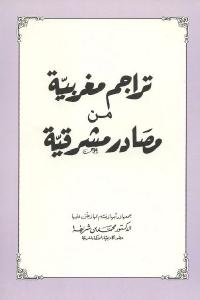 e9504 2226 - تحميل كتاب تراجم مغربية من مصادر مشرقية pdf لـ الدكتور محمد بن شريفة