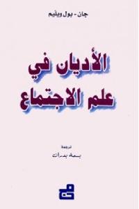 eb94a 2063 1 - تحميل كتاب الأديان في علم الإجتماع pdf لـ جان - بول ويليم