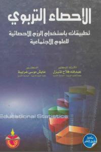 f0b6b 2526 - تحميل كتاب الإحصاء التربوي - تطبيقات باستخدام الرزم الاحصائية للعلوم الاجتماعية pdf لـ الدكتور عبد الله فلاح المنيزل و عايش موسى غرايبة