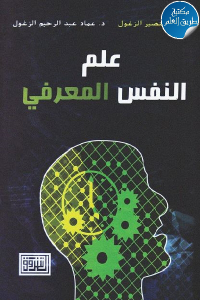 f14c7 2201 1 - تحميل كتاب علم النفس المعرفي pdf لـ د. رافع النصير الزغول ود. عماد عبد الرحيم الزغول