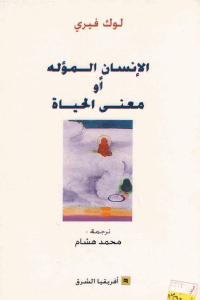 f2578 2071 1 - تحميل كتاب الإنسان المؤله أو معنى الحياة pdf لـ لوك فيري
