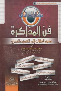 f3c91 2191 1 - تحميل كتاب مهارات في فن المذاكرة pdf لـ حمدي عبد الله عبد العظيم