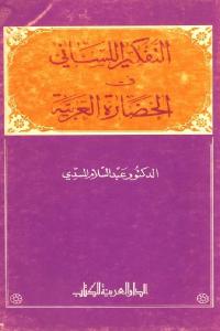 f5dd4 2078 1 - تحميل كتاب التفكير اللساني في الحضارة العربية pdf لـ الدكتور عبد السلام المسدي