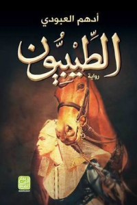f9a5c 2090 1 - تحميل كتاب الطيبيون - رواية pdf لـ أدهم العبودي
