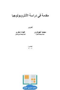 fb34b 2188 1 1 - تحميل كتاب مقدمة في دراسة الأنثروبولوجيا pdf لـ محمد الجوهري و علياء شكري