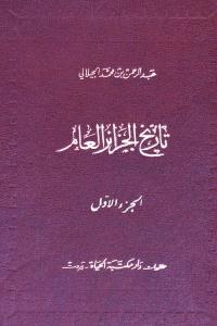 fd85e 2557 - تحميل كتاب تاريخ الجزائر العام - الجزء الأول والثاني pdf لـ عبد الرحمن بن محمد الجيلالي