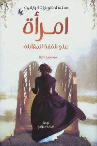ff127 2116 1 - تحميل كتاب امرأة على الضفة المقابلة - رواية pdf لـ ميتسويو كاكوتا