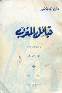 ffc99 2576 - تحميل كتاب قبائل المغرب - الجزء الأول pdf لـ عبد الوهاب بن منصور